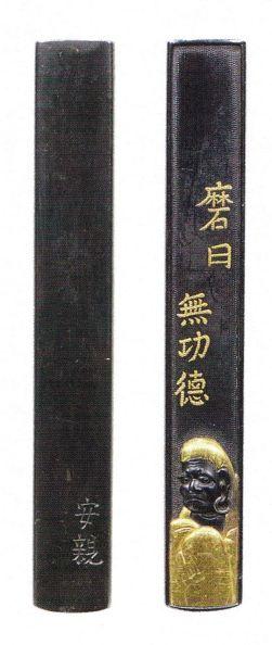YasuchikaKozuka1