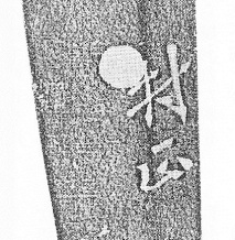 Muramasa4