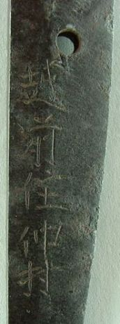 Muramasa6