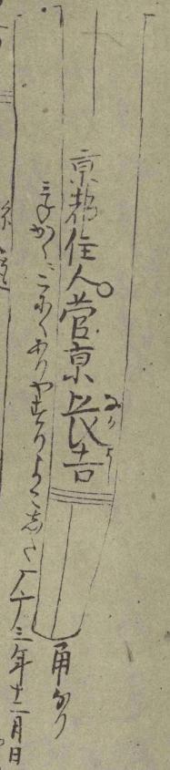 Nagayoshi1